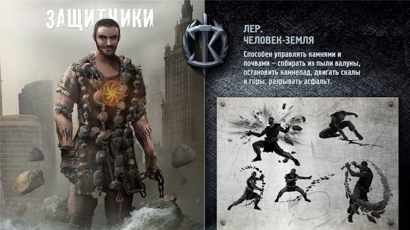 Zaschitniki Russian superhero movie Guardians